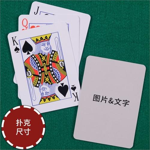 背面定制 个性扑克牌