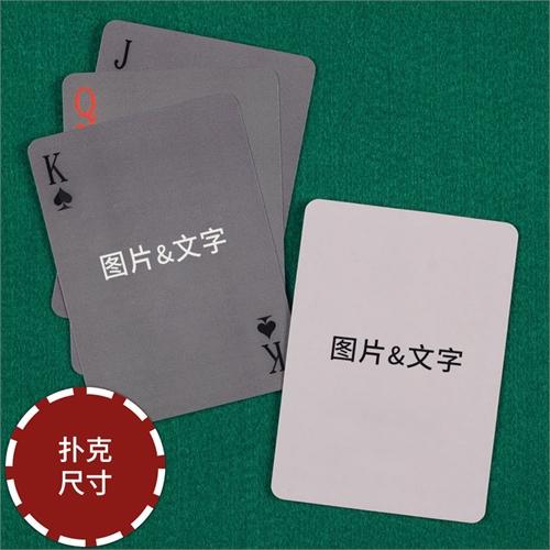 定制扑克牌,定制双面游戏卡牌