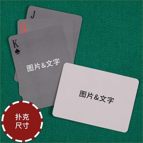 双面全幅定制扑克牌(背面横式)
